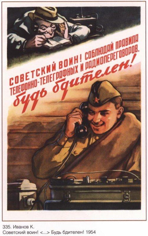 Советский воин, будь бдителен (1954 г)
