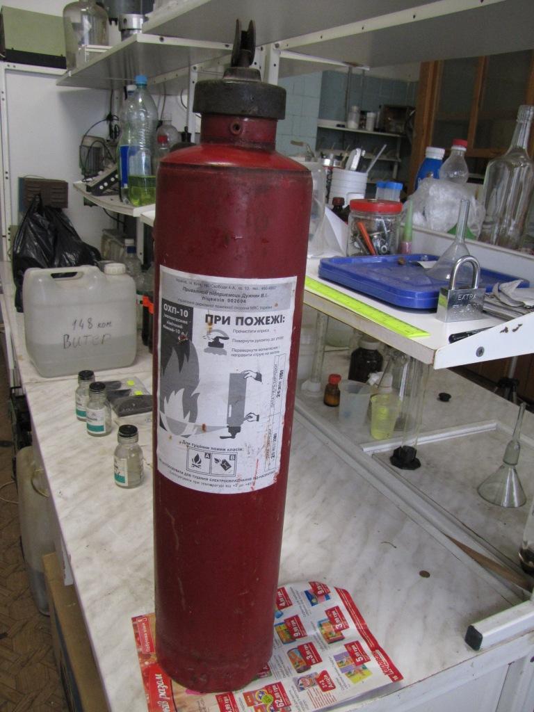 Испытание огнетушителя ОХП-10