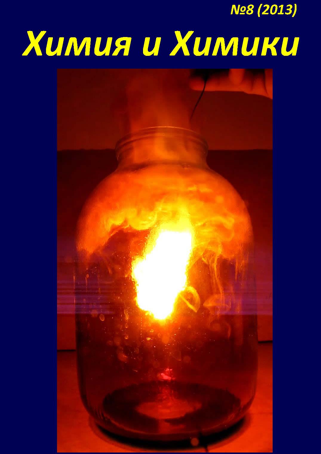 Химия и Химики № 8 2013