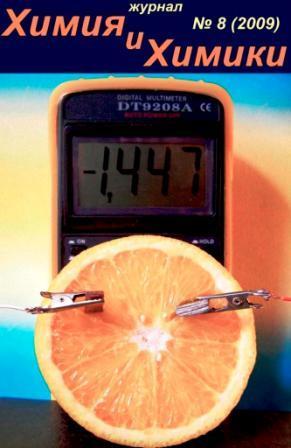 Вместо апельсина можно использовать грейпфрут, яблоко, лимон, луковицу, картофель и многие другие фрукты и овощи.
